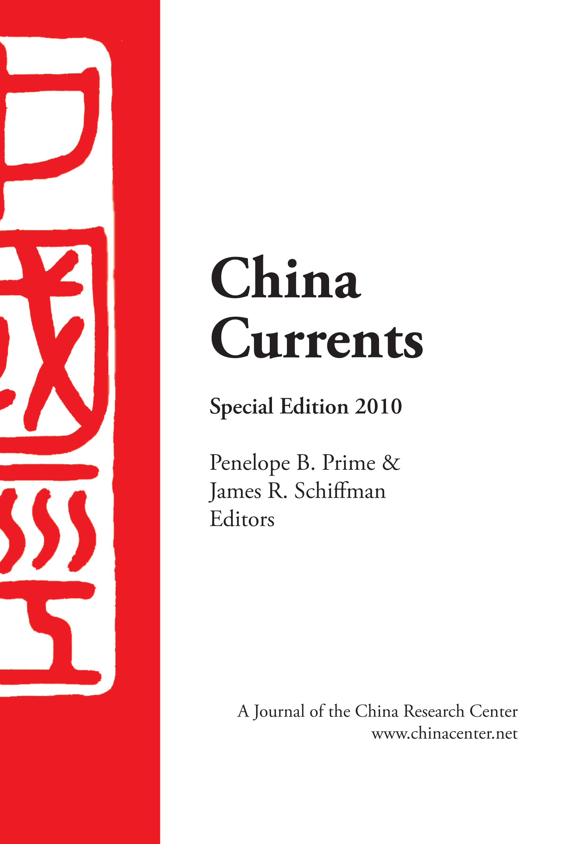 China Currents Special Edition 2010