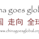 China Goes Global Call For Papers
