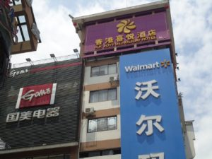 Peavy Gome Walmart