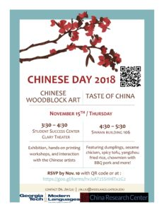 China Day 2018 @ Georgia Institute of Technology | Atlanta | Georgia | United States