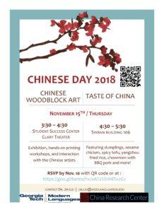 China Day 2018 @ Georgia Institute of Technology | Atlanta | Georgia | United States