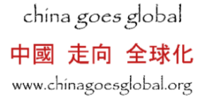 13th China goes Global Conference @ Rollins College, Orlando, Florida | Winter Park | Florida | United States