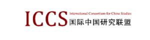Sixth Annual Meeting of the International Consortium for China Studies @ The Carter Center, Atlanta, USA | Atlanta | Georgia | United States