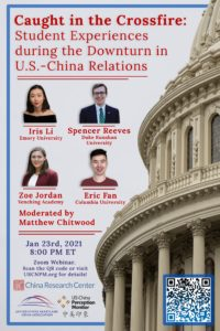 Upcoming Panel: Caught in the Crossfire of U.S.-China Relations