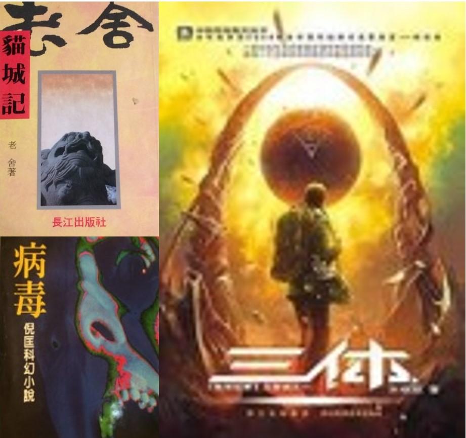 Chinese Sci Fi